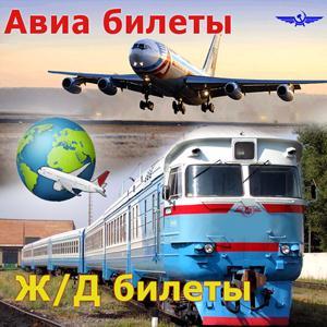 Авиа- и ж/д билеты Барабинска