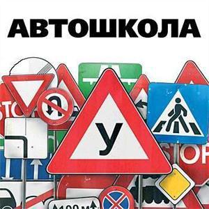 Автошколы Барабинска