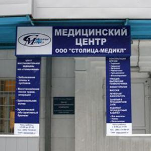 Медицинские центры Барабинска