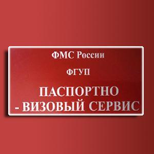 Паспортно-визовые службы Барабинска