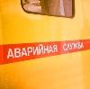 Аварийные службы в Барабинске