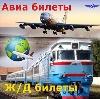 Авиа- и ж/д билеты в Барабинске