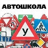 Автошколы в Барабинске