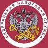 Налоговые инспекции, службы в Барабинске