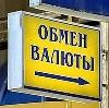 Обмен валют в Барабинске
