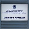 Отделения полиции в Барабинске