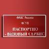Паспортно-визовые службы в Барабинске
