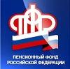 Пенсионные фонды в Барабинске
